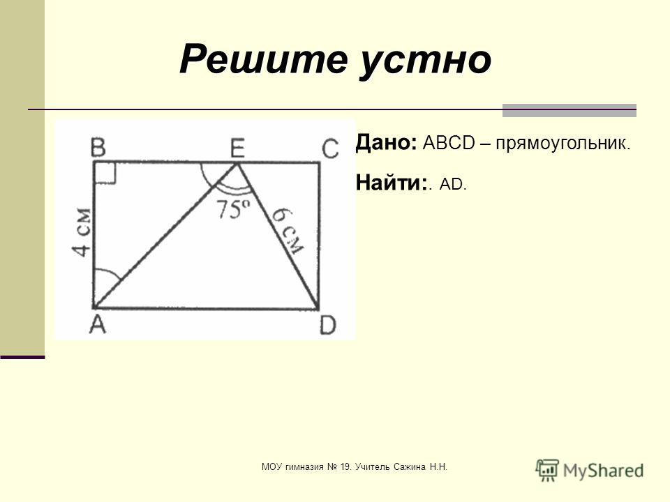 МОУ гимназия 19. Учитель Сажина Н.Н. Дано: АВCD – прямоугольник. Найти:. АD. Решите устно