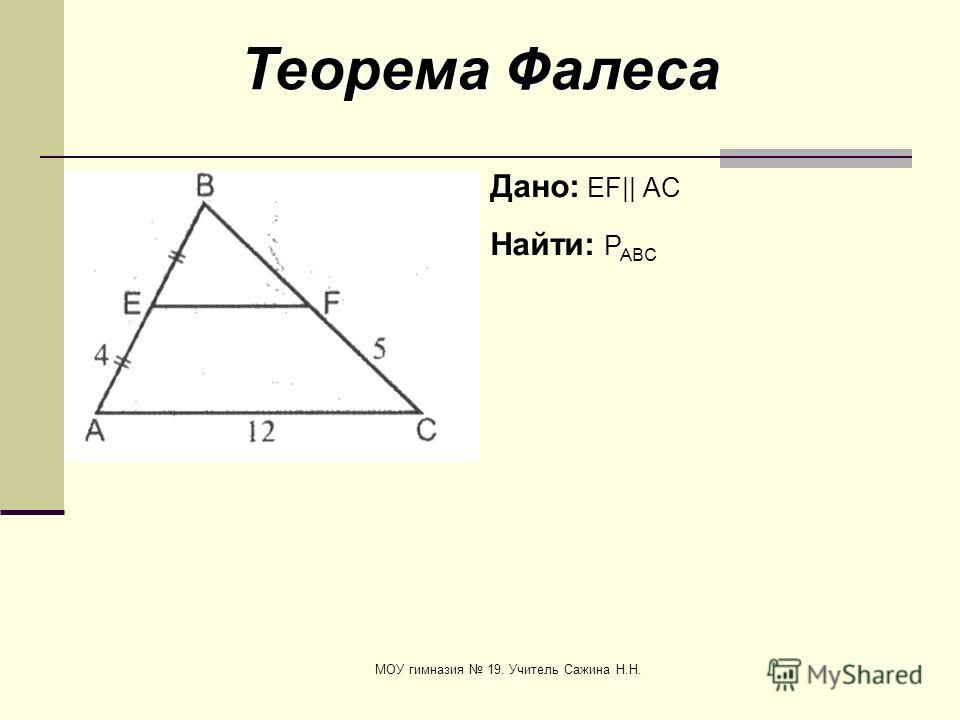 МОУ гимназия 19. Учитель Сажина Н.Н. Теорема Фалеса Дано: EF|| АC Найти: P ABC