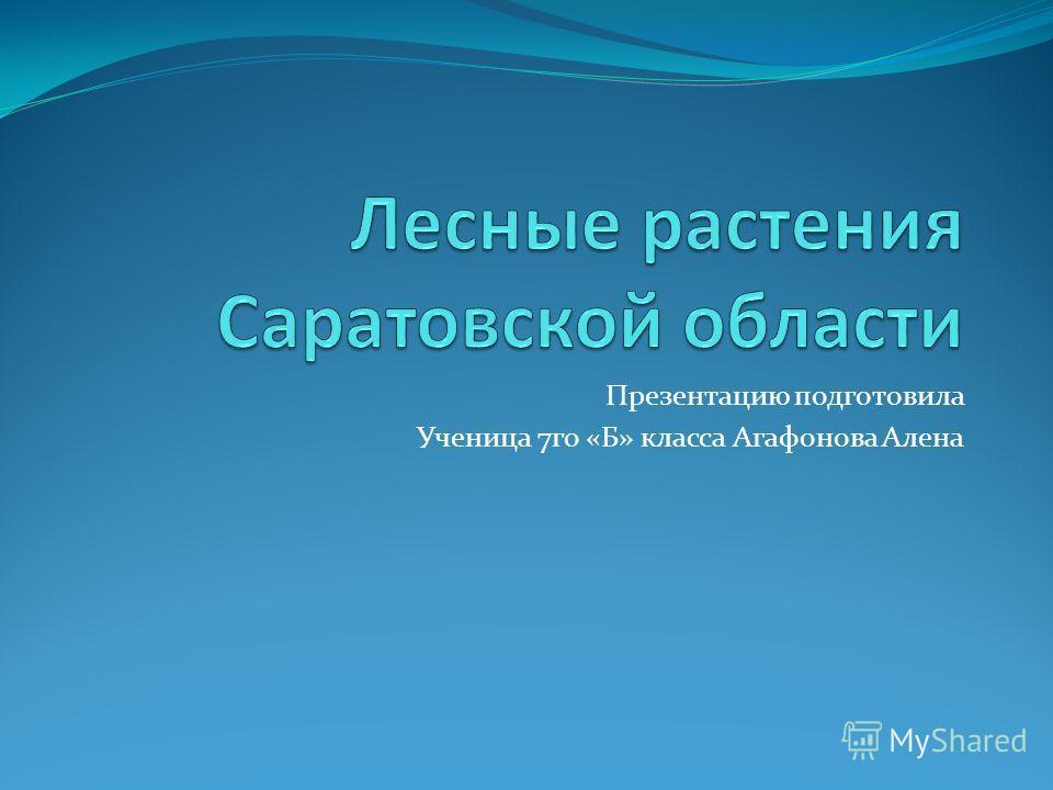 Презентацию подготовила Ученица 7го «Б» класса Агафонова Алена