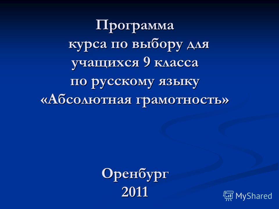 Программа к к к курса по выбору для учащихся 9 класса по русскому языку «Абсолютная грамотность» Оренбург 2011