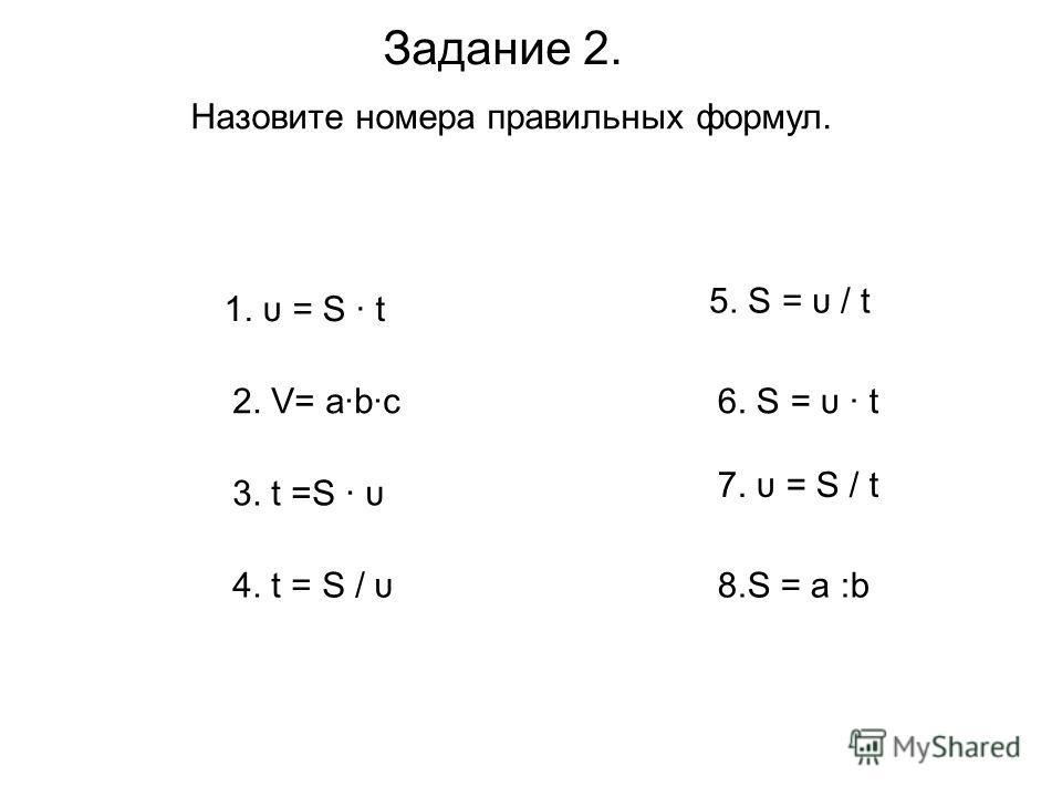 Задание 1. Стрелками соедините обозначение физической величины с ее единицей и названием. VмМасса SкгСкорость mм/сВысота υсПуть hм3м3 Время tмОбъём