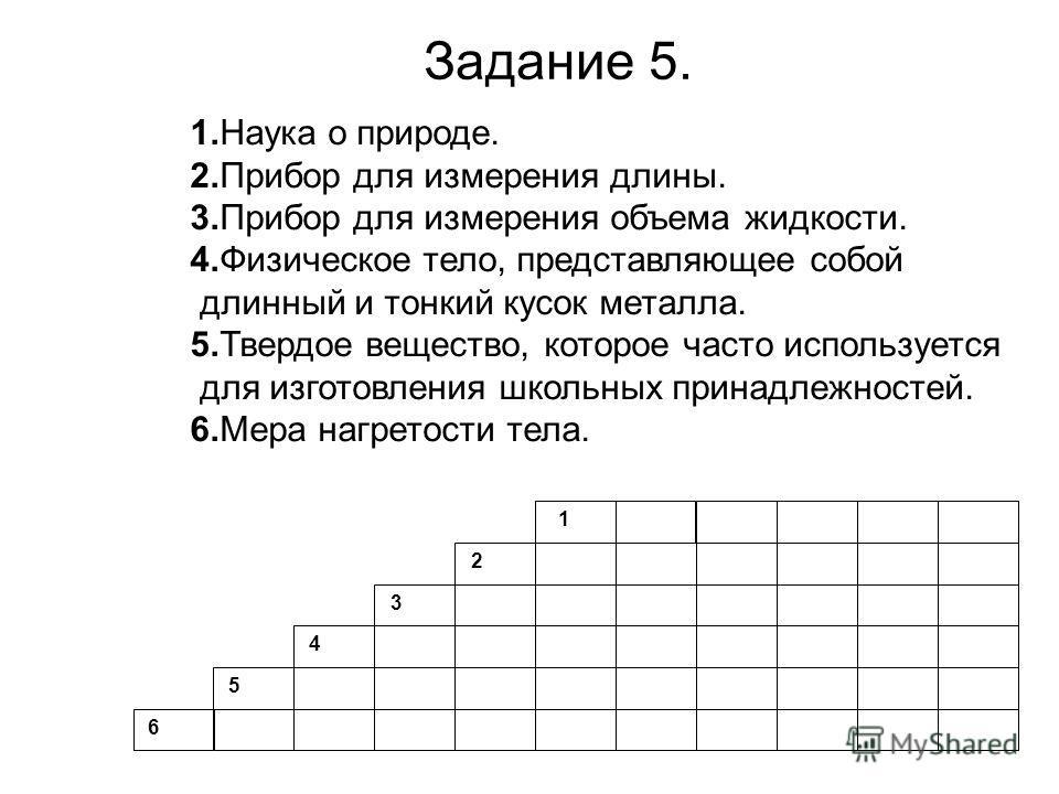 Задание 2. Назовите номера правильных формул. 1. υ = S · t 2. V= a·b·c 3. t =S · υ 4. t = S / υ 5. S = υ / t 6. S = υ · t 7. υ = S / t 8.S = a :b