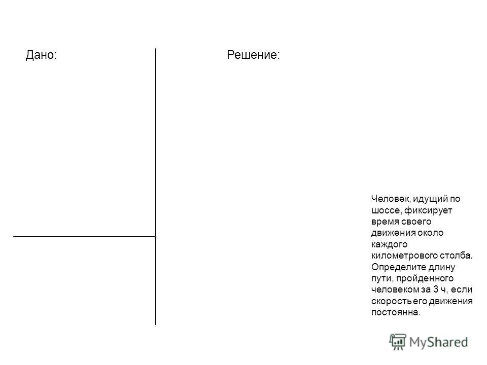 1.Наука о природе. 2.Прибор для измерения длины. 3.Прибор для измерения объема жидкости. 4.Физическое тело, представляющее собой длинный и тонкий кусок металла. 5.Твердое вещество, которое часто используется для изготовления школьных принадлежностей.