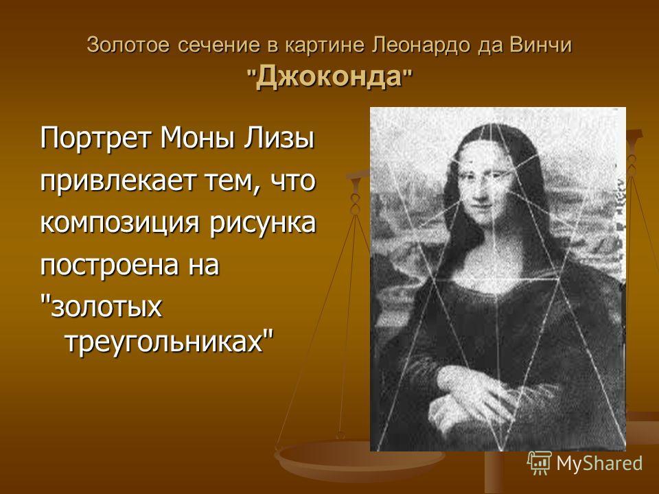 Золотое сечение в картине Леонардо да Винчи Джоконда Портрет Моны Лизы привлекает тем, что композиция рисунка построена на золотых треугольниках