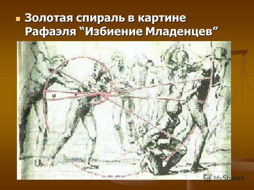 Золотая спираль в картине Рафаэля Избиение Младенцев