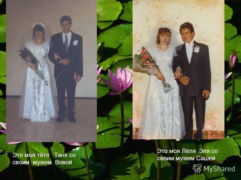 Это мы внуки и дети 30 лет поочереди исполняем долг перевоспитания За это время бабушка выдала замуж уже троих своих красавиц дочек У моей бабули 6 детей и 9 внуков
