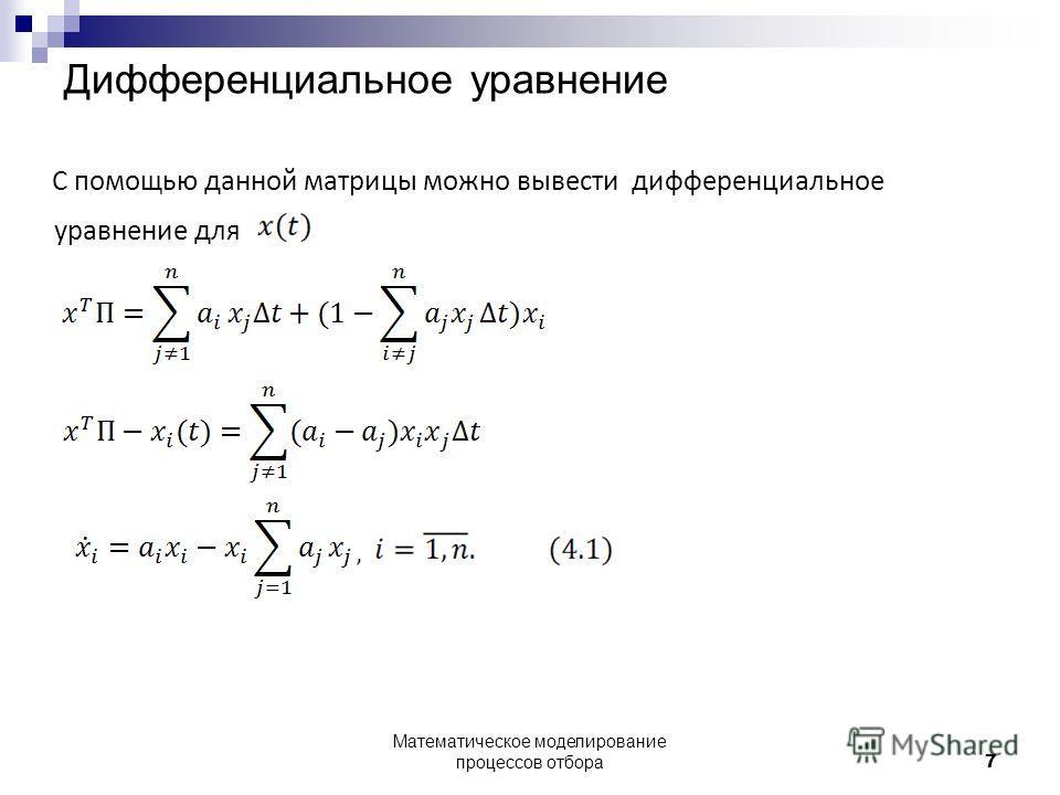 Дифференциальное уравнение С помощью данной матрицы можно вывестидифференциальное уравнение для 7 Математическое моделирование процессов отбора