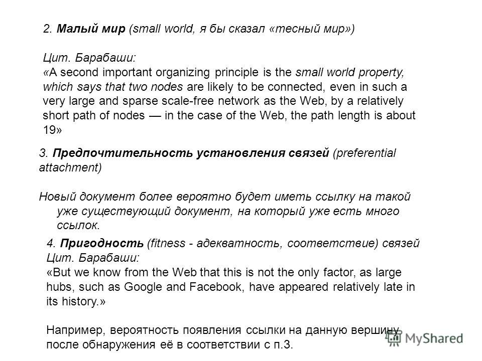 2. Малый мир (small world, я бы сказал «тесный мир») Цит. Барабаши: «A second important organizing principle is the small world property, which says that two nodes are likely to be connected, even in such a very large and sparse scale-free network as