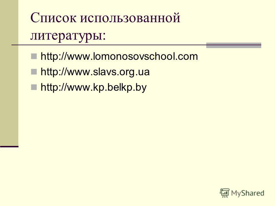 Список использованной литературы: http://www.lomonosovschool.com http://www.slavs.org.ua http://www.kp.belkp.by