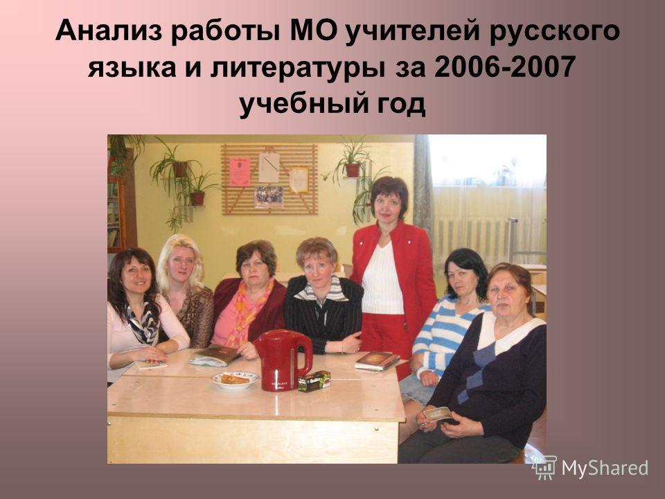 Анализ работы МО учителей русского языка и литературы за 2006-2007 учебный год