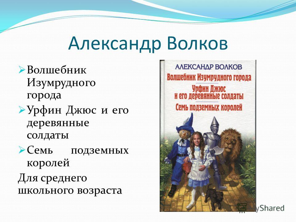 Александр Волков Волшебник Изумрудного города Урфин Джюс и его деревянные солдаты Семь подземных королей Для среднего школьного возраста