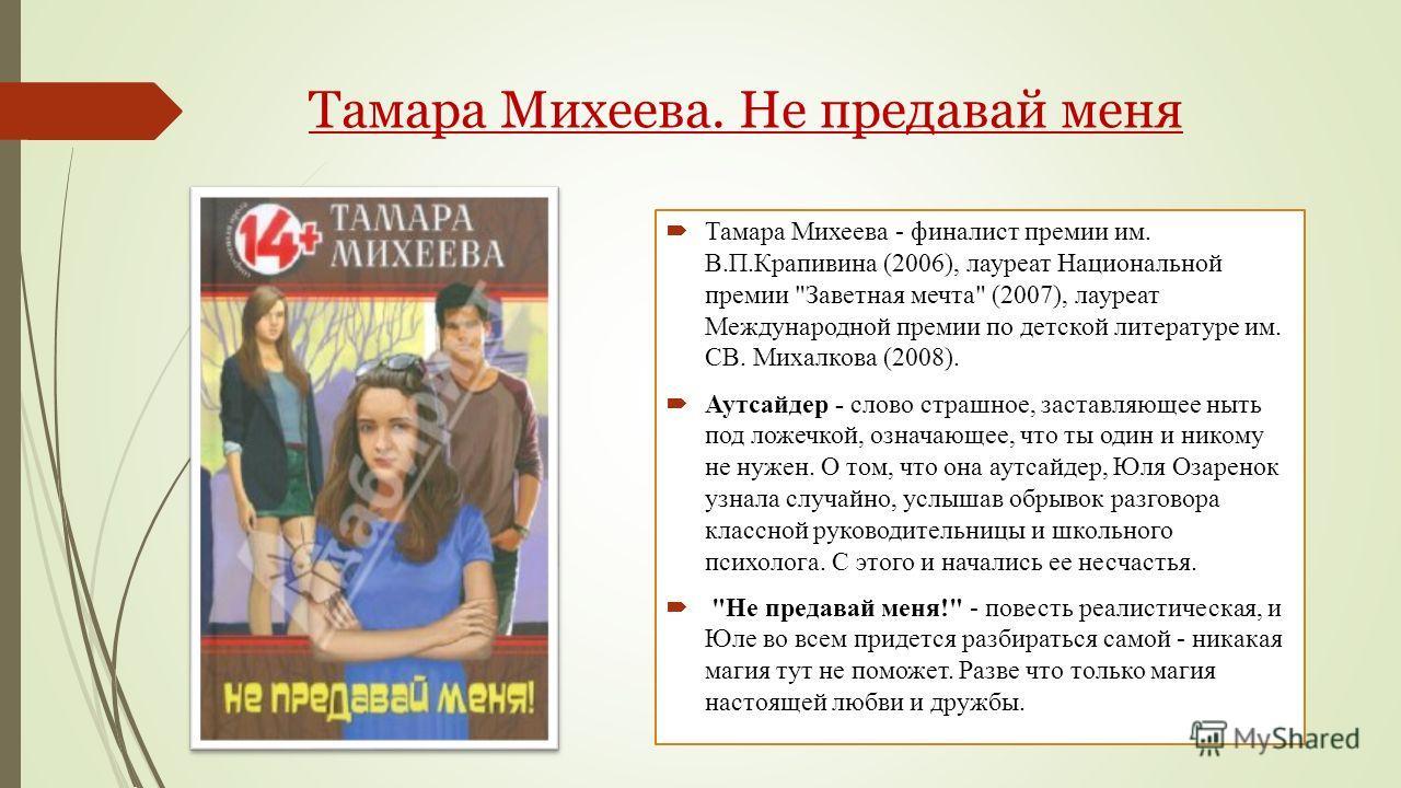 Тамара Михеева. Не предавай меня Тамара Михеева - финалист премии им. В.П.Крапивина (2006), лауреат Национальной премии