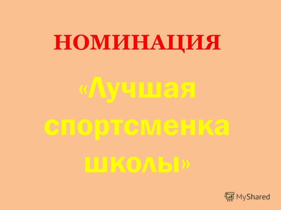 НОМИНАЦИЯ «Лучшая спортсменка школы»