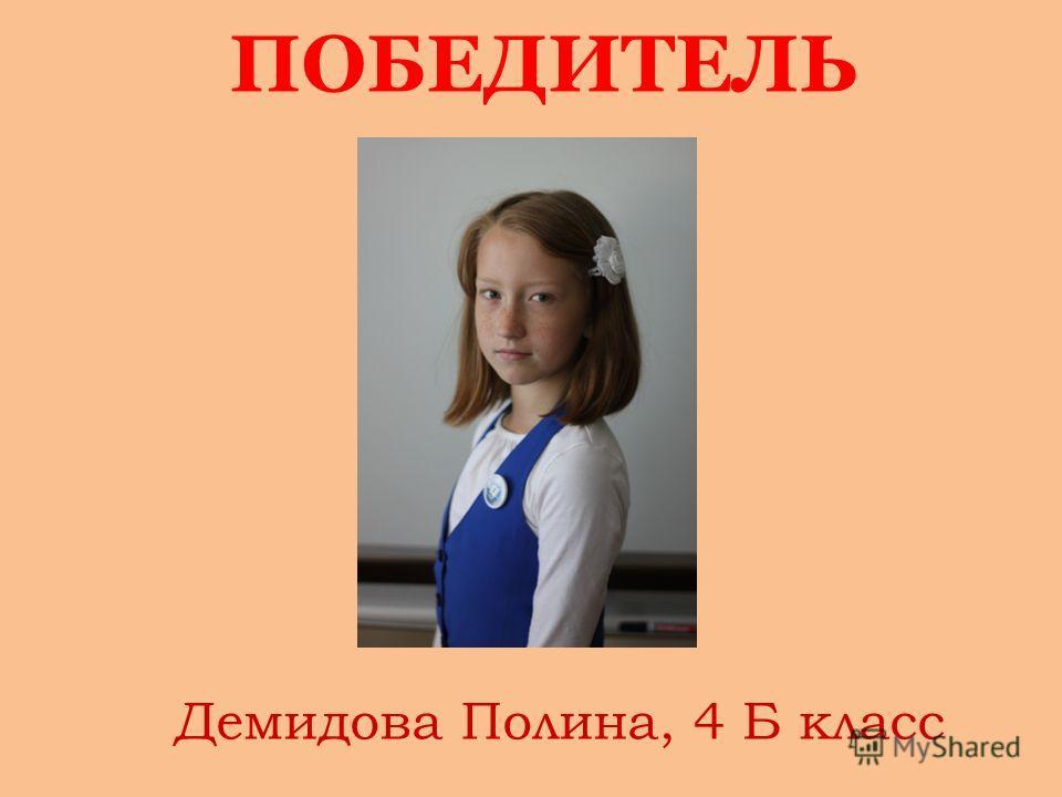 ПОБЕДИТЕЛЬ Демидова Полина, 4 Б класс