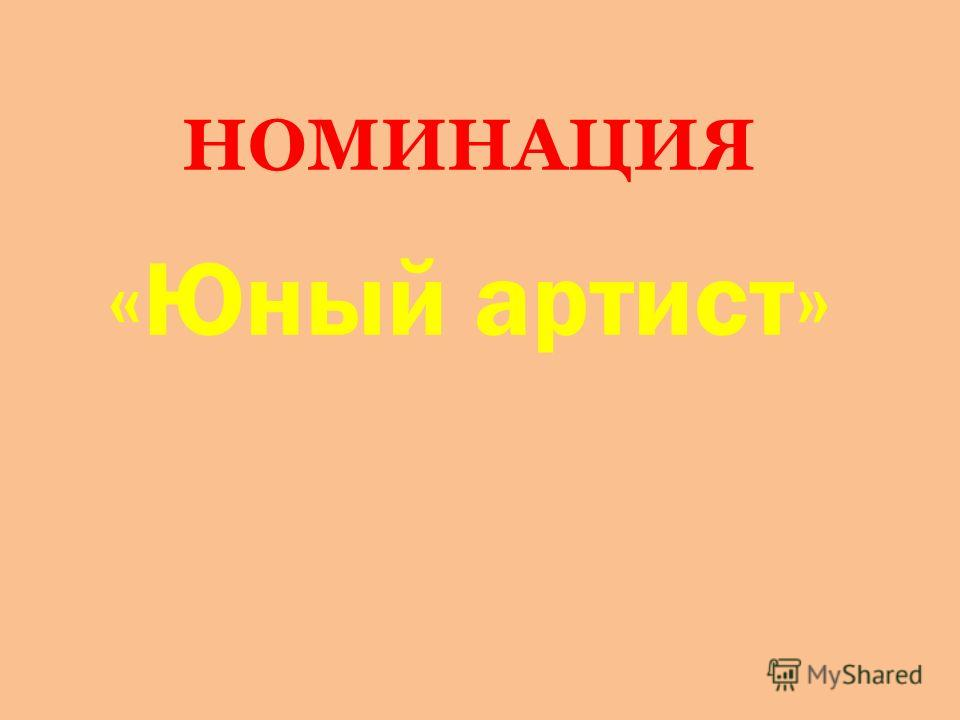 НОМИНАЦИЯ «Юный артист»