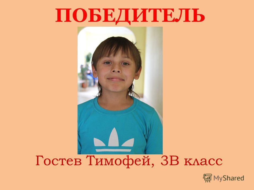 ПОБЕДИТЕЛЬ Гостев Тимофей, 3В класс