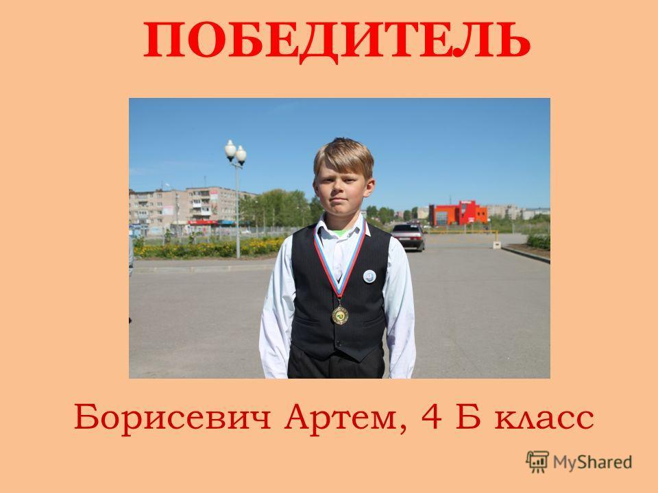 ПОБЕДИТЕЛЬ Борисевич Артем, 4 Б класс