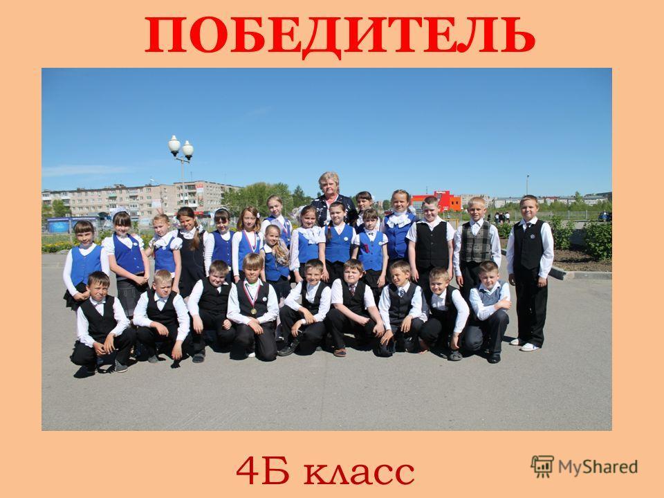ПОБЕДИТЕЛЬ 4Б класс