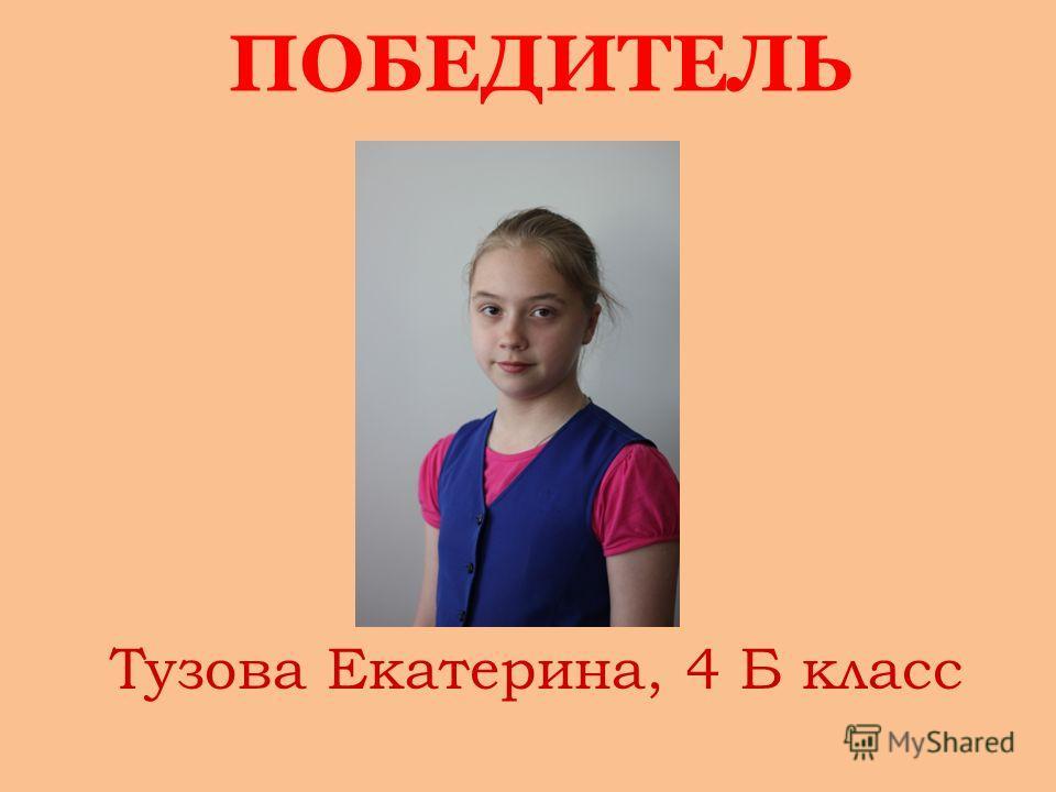 ПОБЕДИТЕЛЬ Тузова Екатерина, 4 Б класс