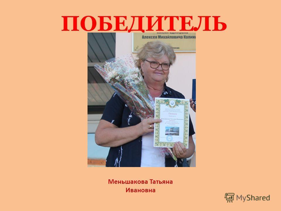 ПОБЕДИТЕЛЬ Меньшакова Татьяна Ивановна