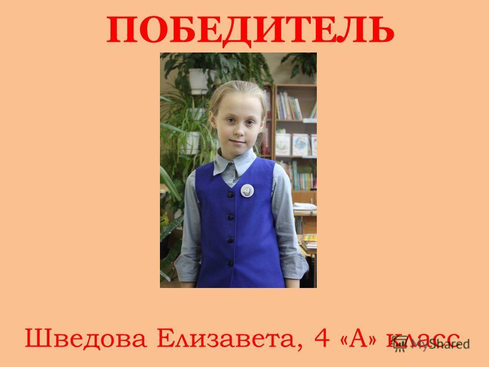 ПОБЕДИТЕЛЬ Шведова Елизавета, 4 «А» класс