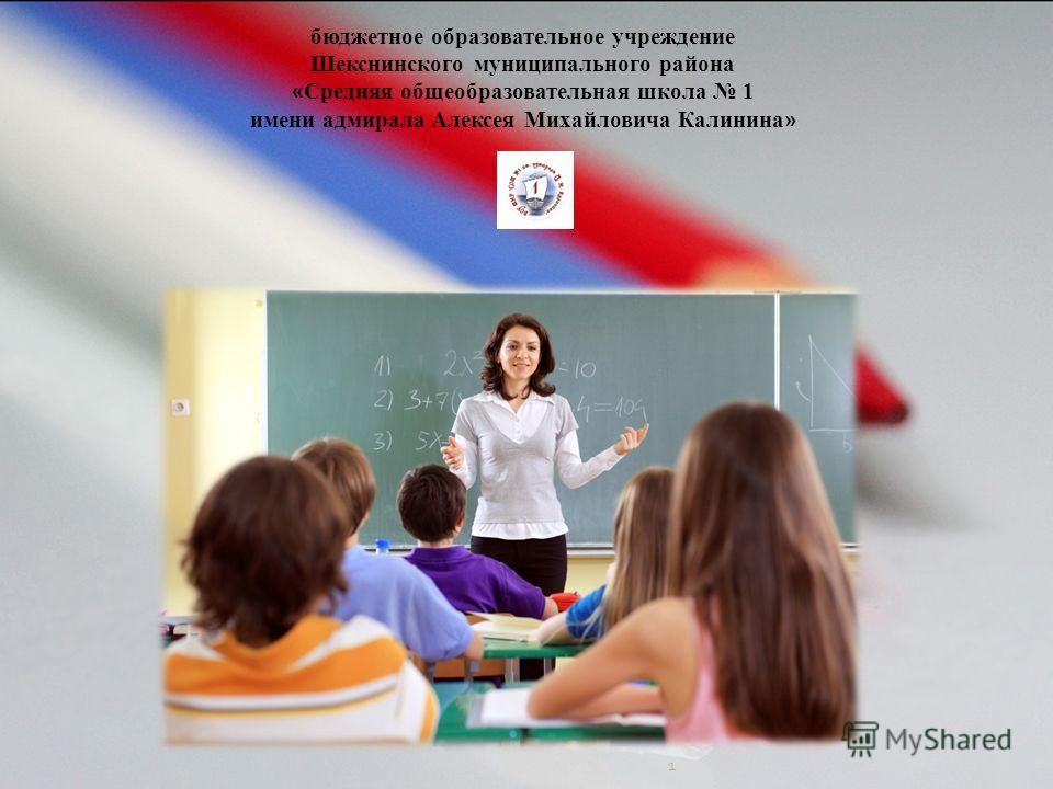 1 бюджетное образовательное учреждение Шекснинского муниципального района « Средняя общеобразовательная школа 1 имени адмирала Алексея Михайловича Калинина »