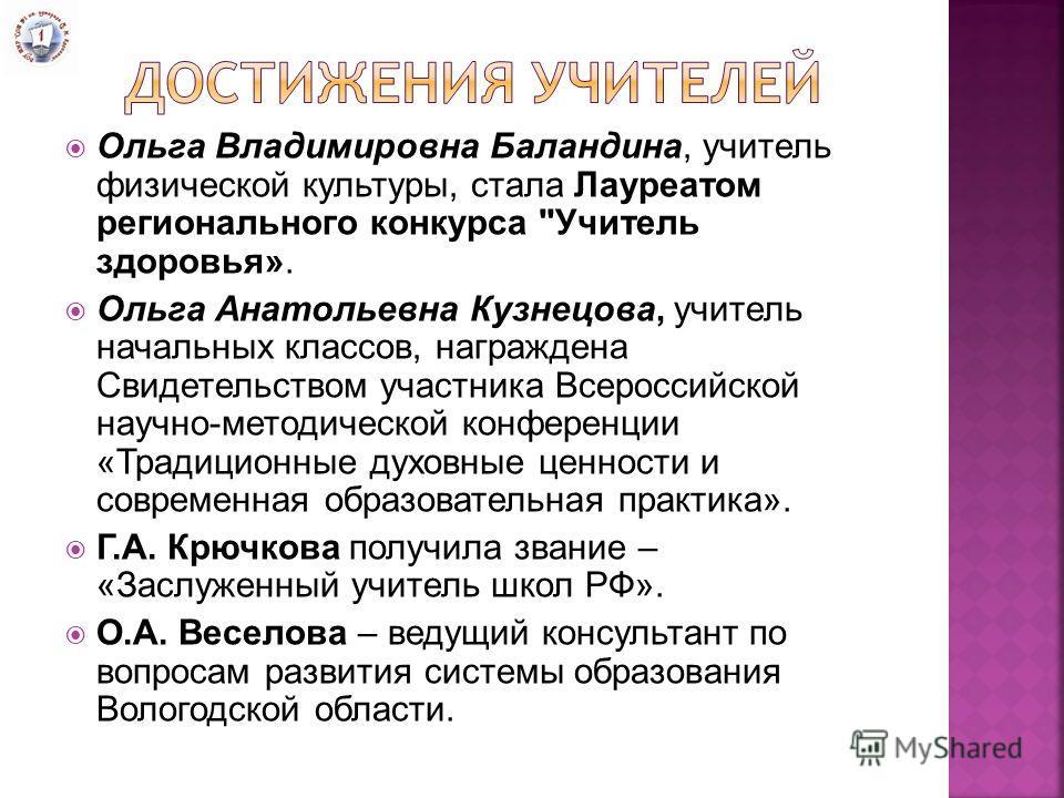 Ольга Владимировна Баландина, учитель физической культуры, стала Лауреатом регионального конкурса