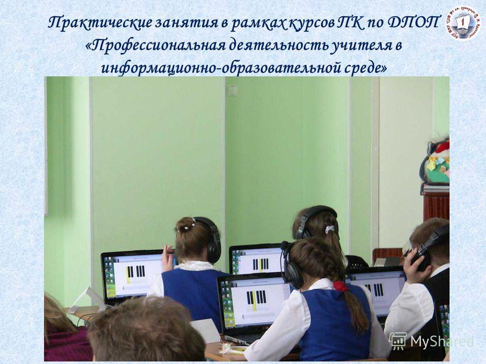 Практические занятия в рамках курсов ПК по ДПОП «Профессиональная деятельность учителя в информационно-образовательной среде»