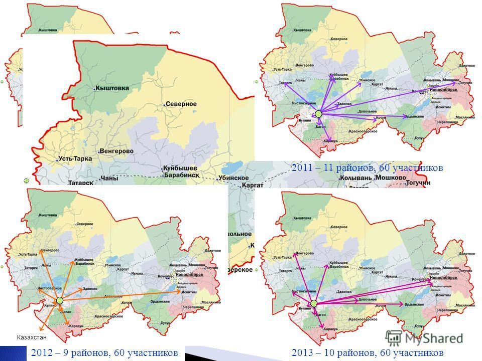 2010 – 4 района, 40 участников2011 – 11 районов, 60 участников 2012 – 9 районов, 60 участников2013 – 10 районов, 60 участников Казахстан