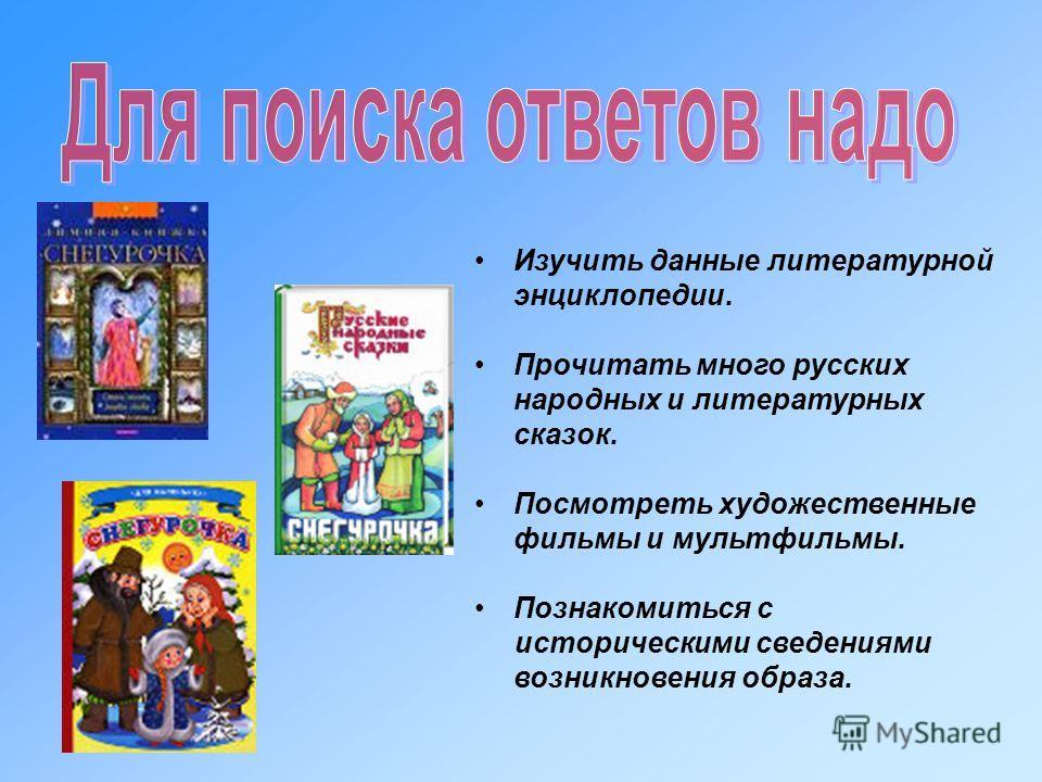 Изучить данные литературной энциклопедии. Прочитать много русских народных и литературных сказок. Посмотреть художественные фильмы и мультфильмы. Познакомиться с историческими сведениями возникновения образа.