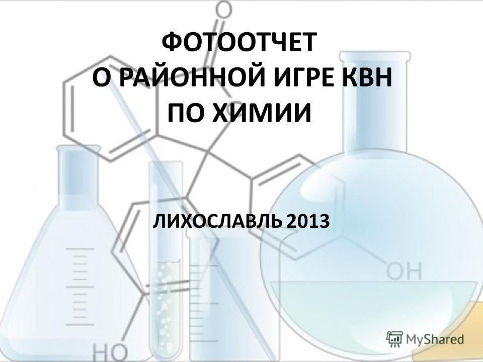 ФОТООТЧЕТ О РАЙОННОЙ ИГРЕ КВН ПО ХИМИИ ЛИХОСЛАВЛЬ 2013