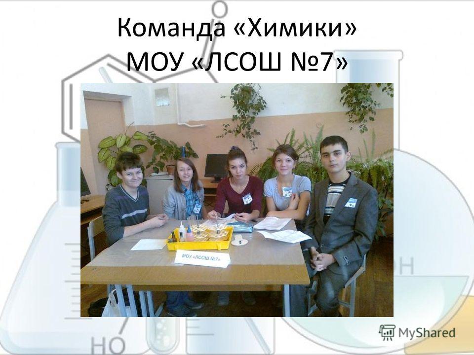 Команда «Химики» МОУ «ЛСОШ 7»