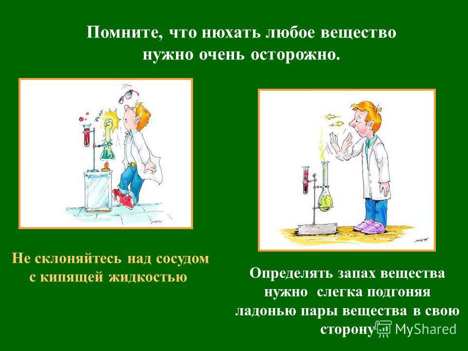 Не принимайте пищу во время химических экспериментов, а после их завершения тщательно мойте руки Никогда не пробуйте химические вещества на вкус
