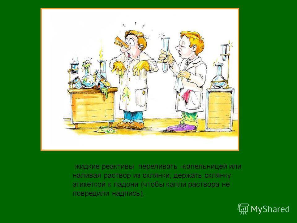 Пользоваться реактивами можно только из тех склянок, на которых есть надписи