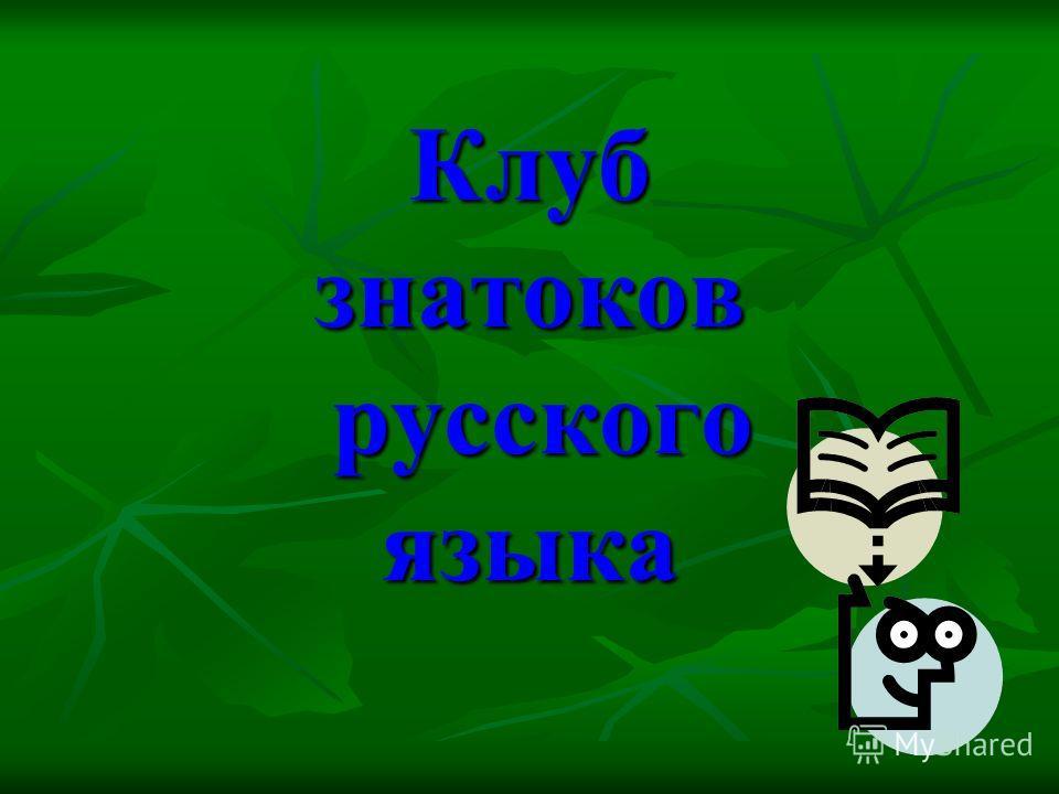Клуб знатоков русского языка