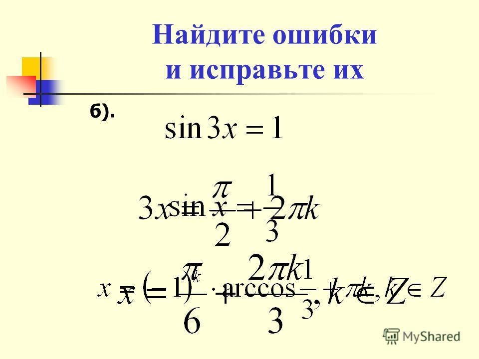 Найдите ошибки и исправьте их б).