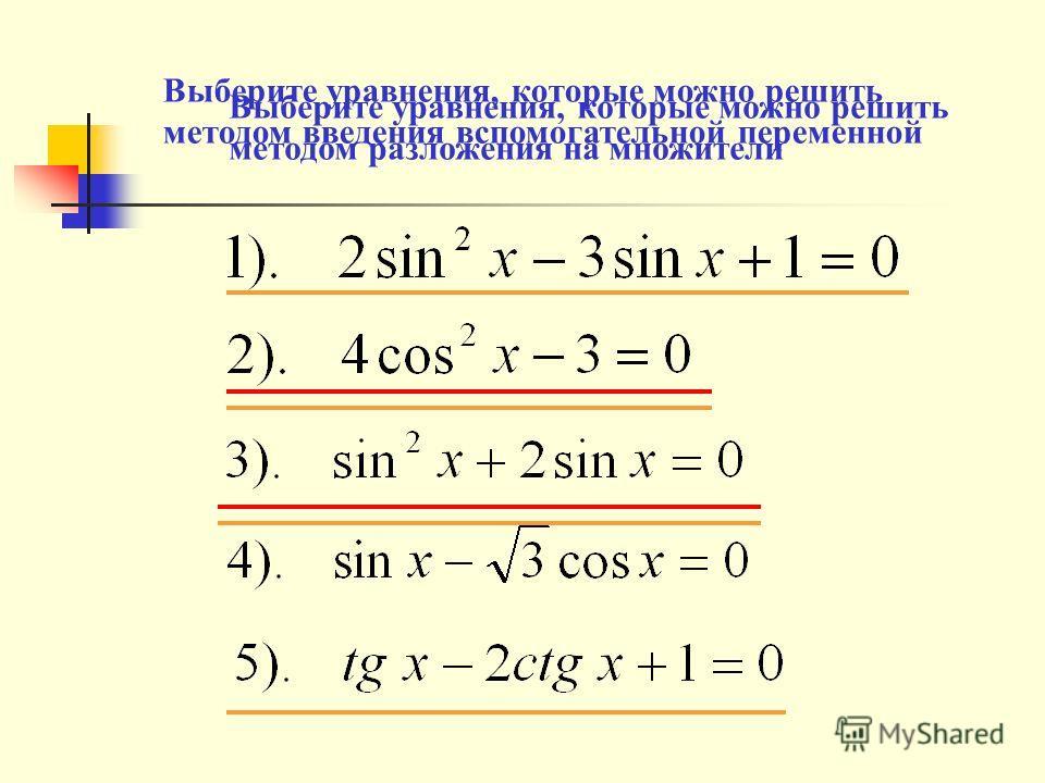 Выберите уравнения, которые можно решить методом разложения на множители Выберите уравнения, которые можно решить методом введения вспомогательной переменной