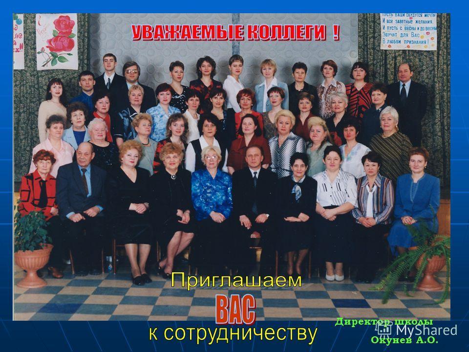 Директор школы Окунев А.О.
