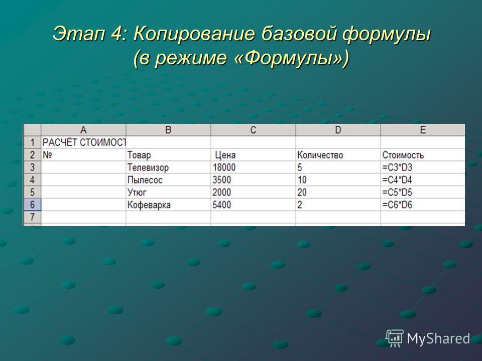 Этап 4: Копирование базовой формулы (в режиме «Формулы»)
