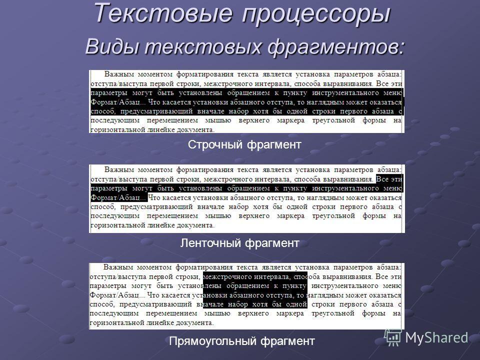 Текстовые процессоры Виды текстовых фрагментов: Строчный фрагмент Ленточный фрагмент Прямоугольный фрагмент