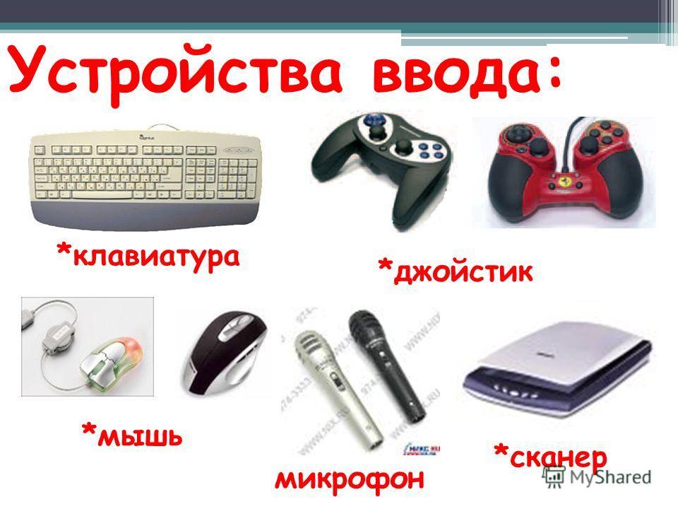 Устройства ввода: *клавиатура *мышь микрофон *джойстик *сканер