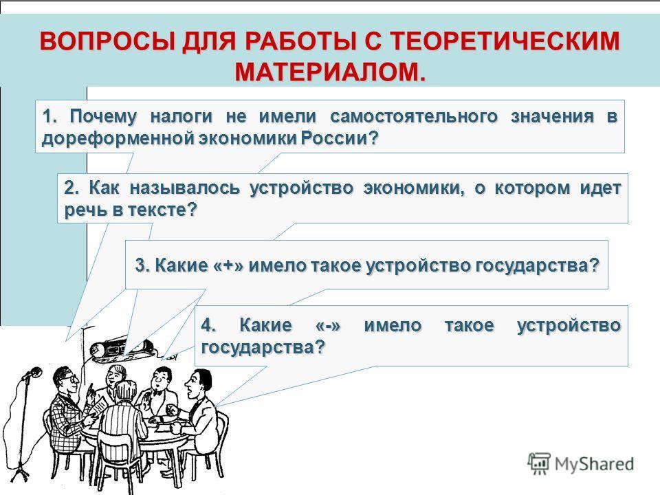 1.Почему налоги не имели самостоятельного значения в дореформенной экономики России? 1. Почему налоги не имели самостоятельного значения в дореформенной экономики России? ВОПРОСЫ ДЛЯ РАБОТЫ С ТЕОРЕТИЧЕСКИМ МАТЕРИАЛОМ. 2. Как называлось устройство эко