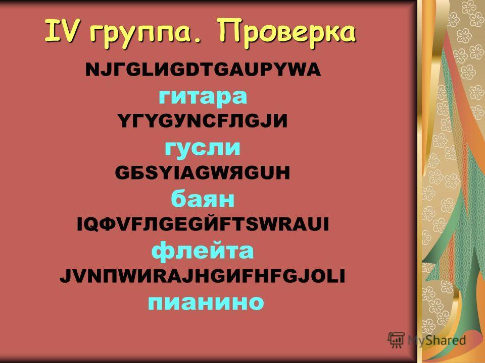 NJГGLИGDТGАUРYWА гитара YГYGУNСFЛGJИ гусли GБSYIАGWЯGUН баян IQФVFЛGЕGЙFТSWRАUI флейта JVNПWИRАJНGИFНFGJОLI пианино IV группа. Проверка