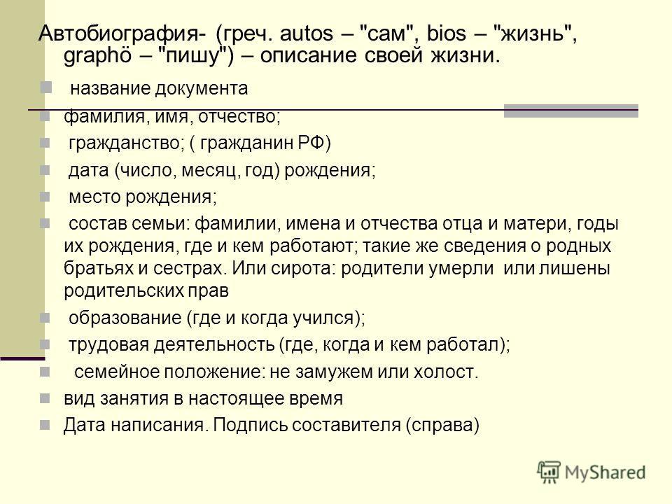 Автобиография- (греч. аutos –