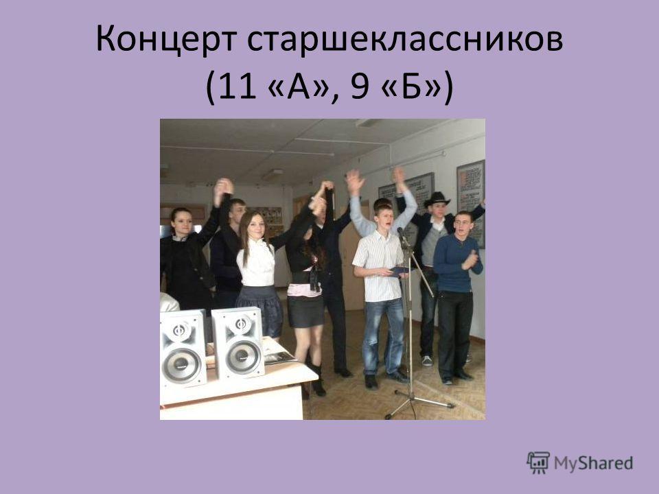 Концерт старшеклассников (11 «А», 9 «Б»)