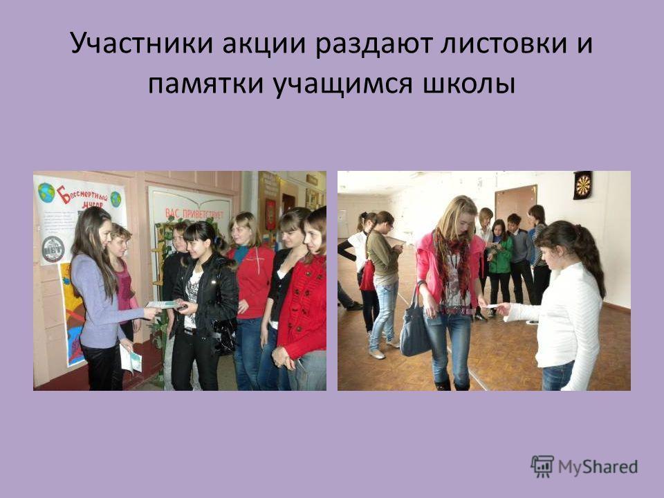 Участники акции раздают листовки и памятки учащимся школы