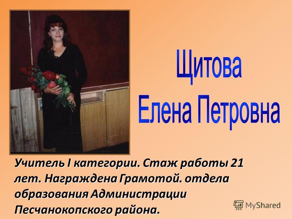 Учитель I категории. Стаж работы 24 года. Награждена Грамотой отдела образования Администрации Песчанокопского района.