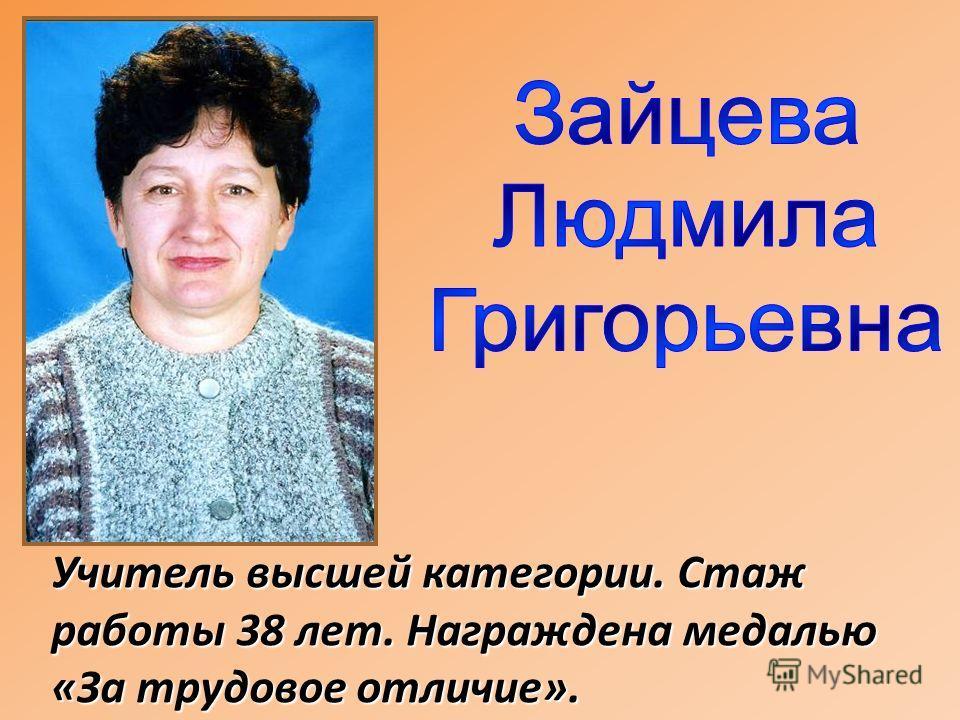 Учитель высшей категории. Стаж работы 33 лет. Отличник просвещения РФ.