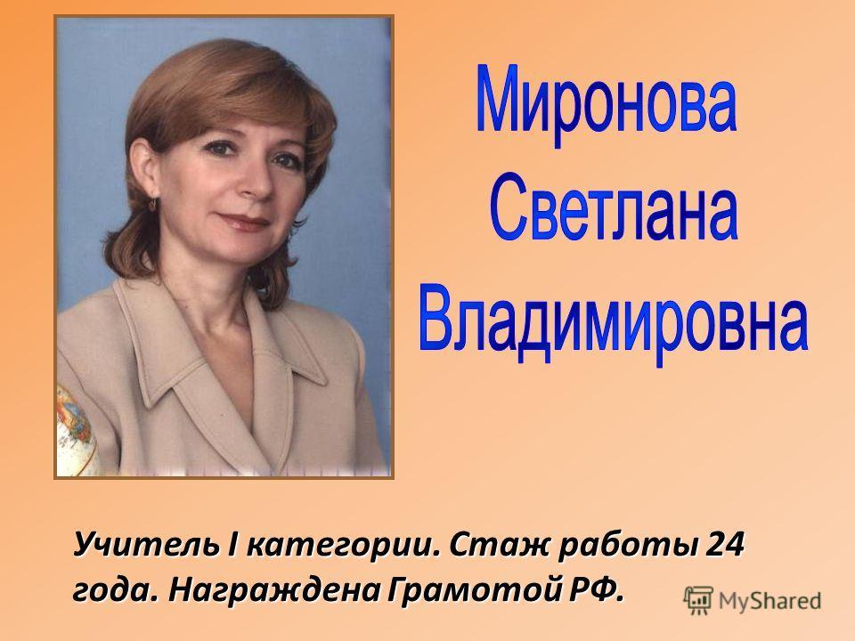 Учитель I категории. Стаж работы 26 года. Награждена Грамотой отдела образования Администрации Песчанокопского района.