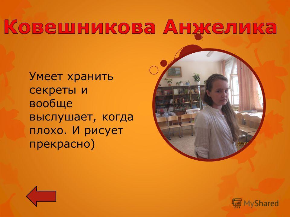 Активная, веселая, задорная и выдумщица)